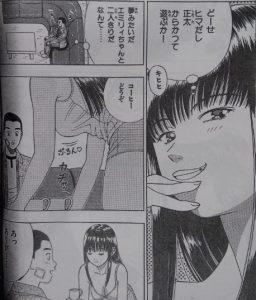 知らぬGAエイリアン(勝手に精神交換)6