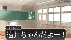 遠井さんの入れ替わり編7