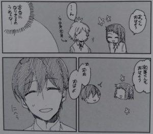 あっくんとカノジョ1-3