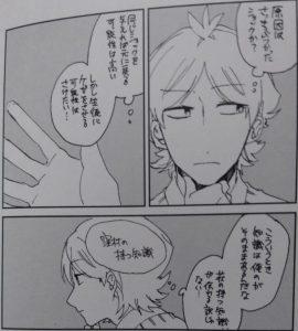あっくんとカノジョ4-2