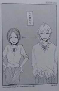 あっくんとカノジョ6-1
