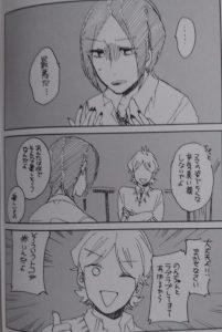 あっくんとカノジョ6-2