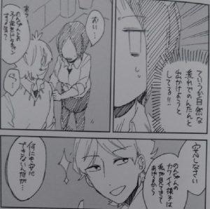 あっくんとカノジョ6-4