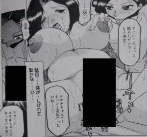 Madamやん~いけない肉体遊戯~8