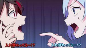 【アニメ】高校生の男女が入れ替わるとどうなるのか【漫画】1