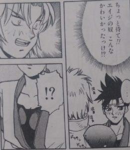 トラブル♥キッス(闘神伝)4